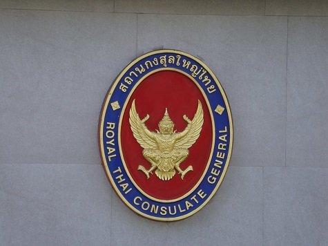 Thai Consulate Kota Bharu